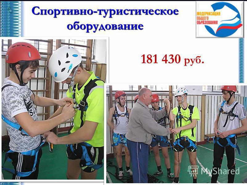 Спортивно-туристическое оборудование 181 430 руб.