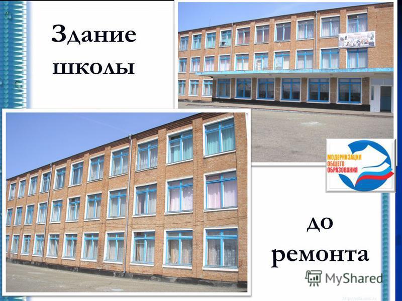 Здание школы до ремонта