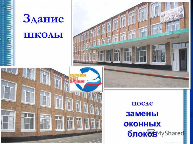 Здание школы после замены оконных блоков