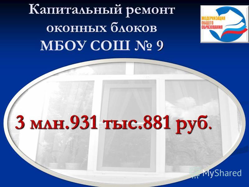9 Капитальный ремонт оконных блоков МБОУ СОШ 9 3 млн.931 тыс.881 руб.