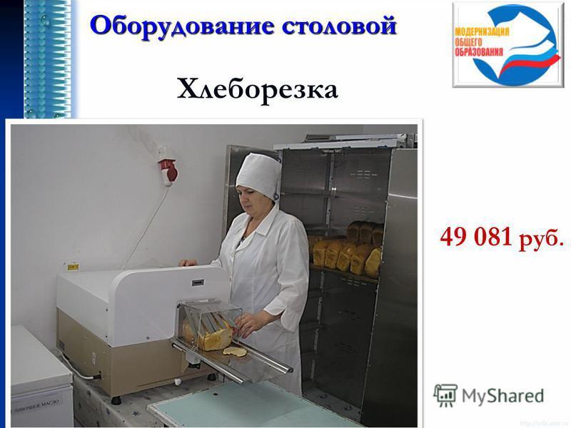 Оборудование столовой 49 081 руб. Хлеборезка