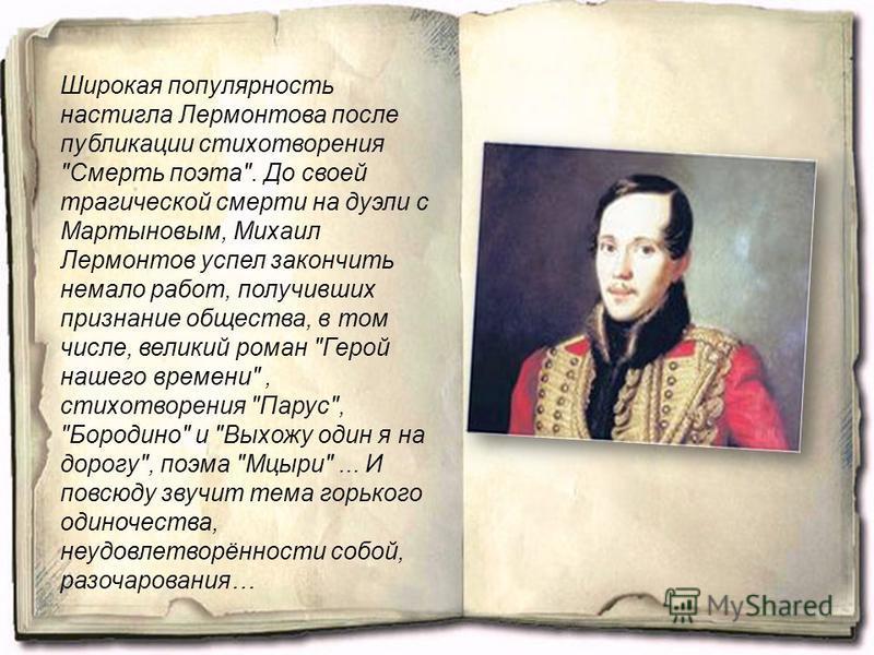 Широкая популярность настигла Лермонтова после публикации стихотворения