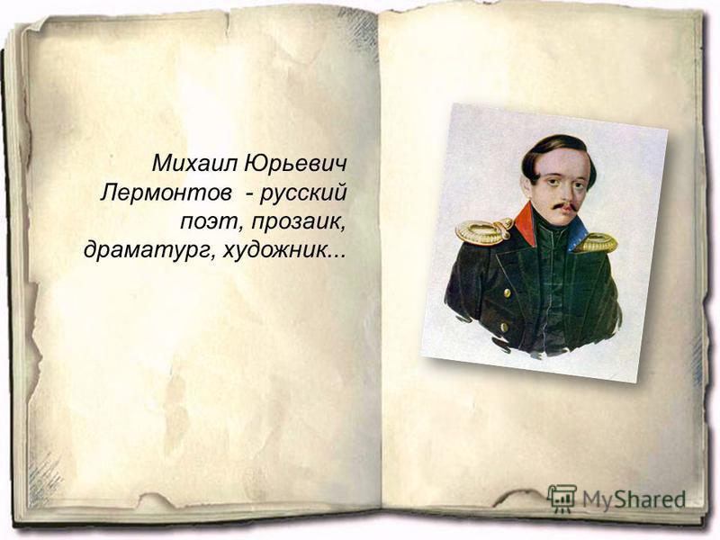Михаил Юрьевич Лермонтов - русский поэт, прозаик, драматург, художник...