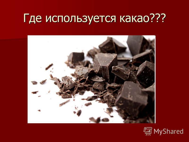 Где используется какао???