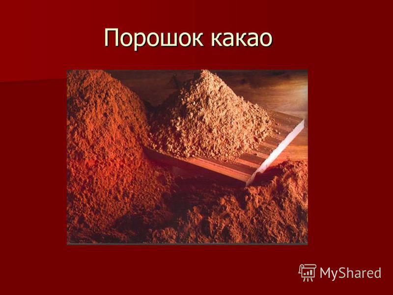 Порошок какао Порошок какао