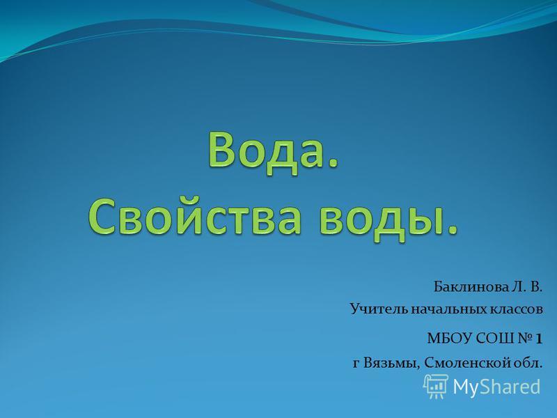 Баклинова Л. В. Учитель начальных классов МБОУ СОШ 1 г Вязьмы, Смоленской обл.