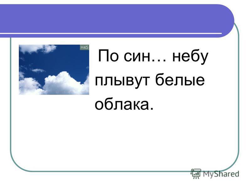 По сен… небу плывут белые облака.