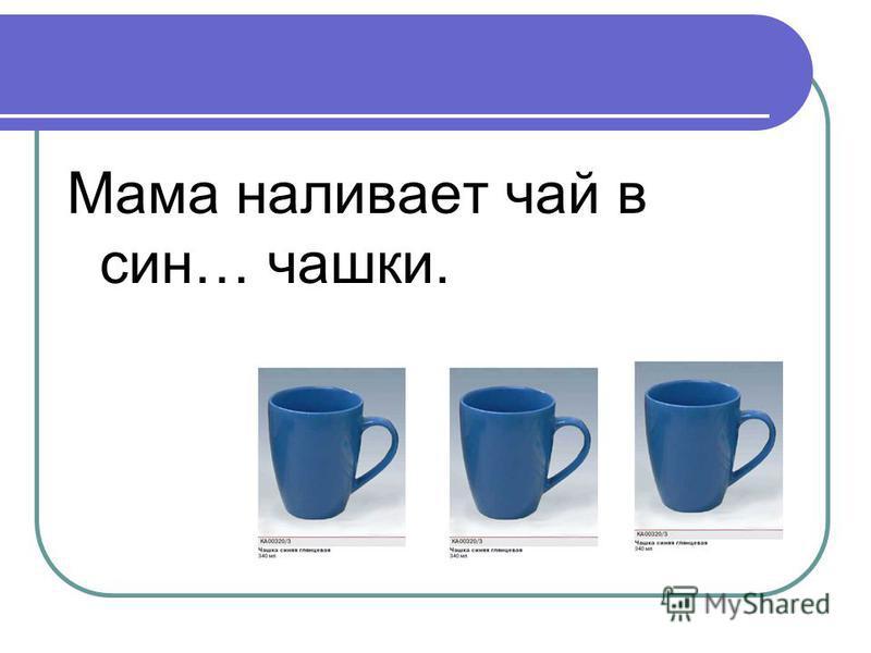 Мама наливает чай в сен… чашки.