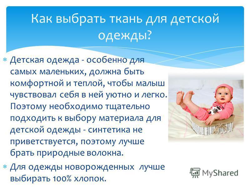 Детская одежда - особенно для самых маленьких, должна быть комфортной и теплой, чтобы малыш чувствовал себя в ней уютно и легко. Поэтому необходимо тщательно подходить к выбору материала для детской одежды - синтетика не приветствуется, поэтому лучше