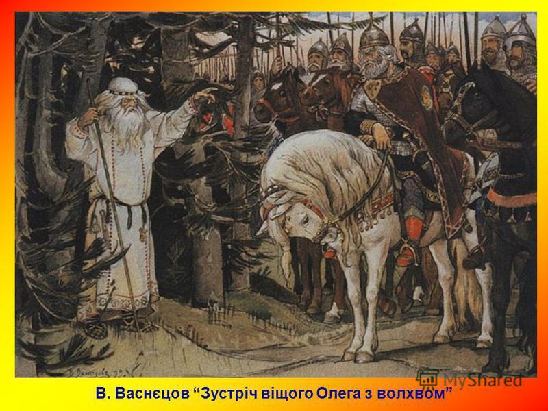В. Васнєцов Зустріч віщого Олега з волхвом