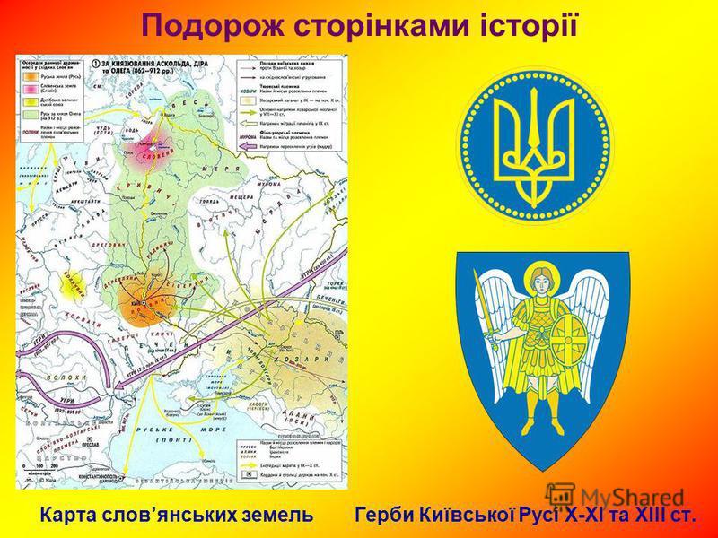 Подорож сторінками історії Карта словянських земельГерби Київської Русі Х-ХІ та ХІІІ ст.