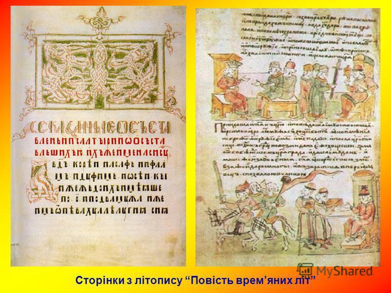Сторінки з літопису Повість времяних літ