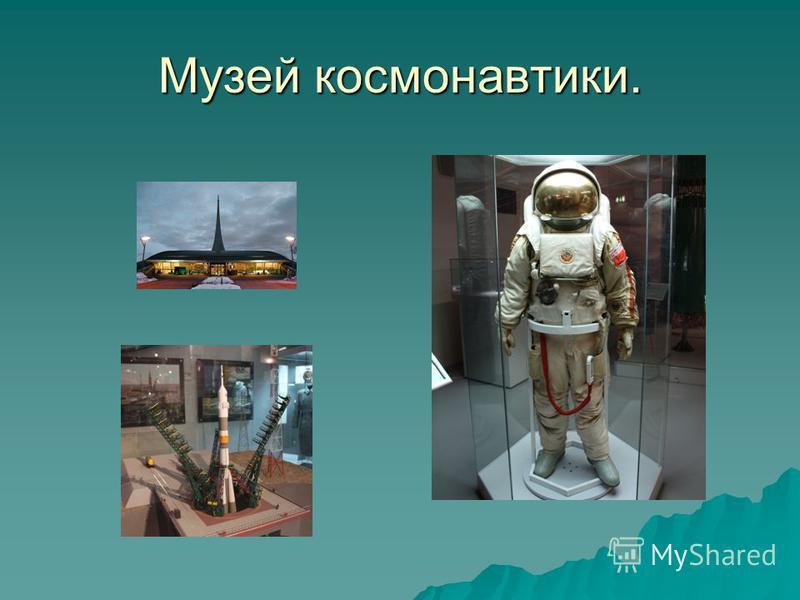 Музей космонавтики.