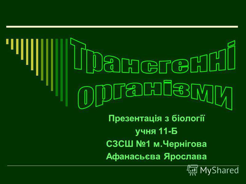 Презентація з біології учня 11-Б СЗСШ 1 м.Чернігова Афанасьєва Ярослава