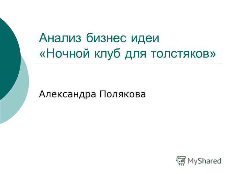 Анализ бизнес идеи «Ночной клуб для толстяков» Александра Полякова