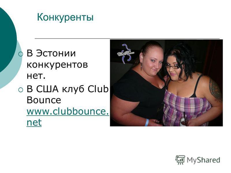 Конкуренты В Эстонии конкурентов нет. В США клуб Club Bounce www.clubbounce. net www.clubbounce. net