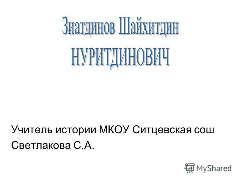 . Учитель истории МКОУ Ситцевская сош Светлакова С.А.