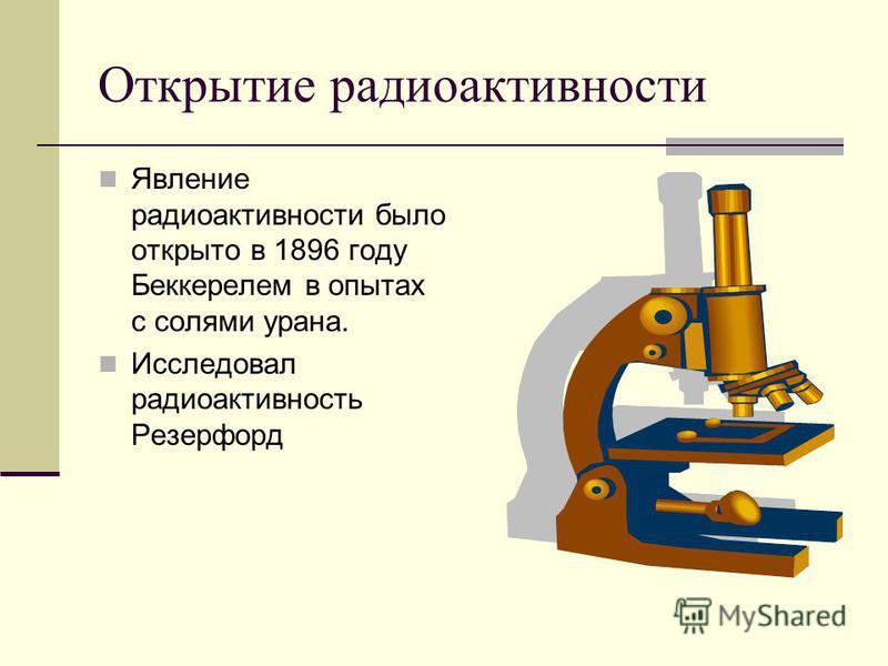 Открытие радиоактивности Явление радиоактивности было открыто в 1896 году Беккерелем в опытах с солями урана. Исследовал радиоактивность Резерфорд