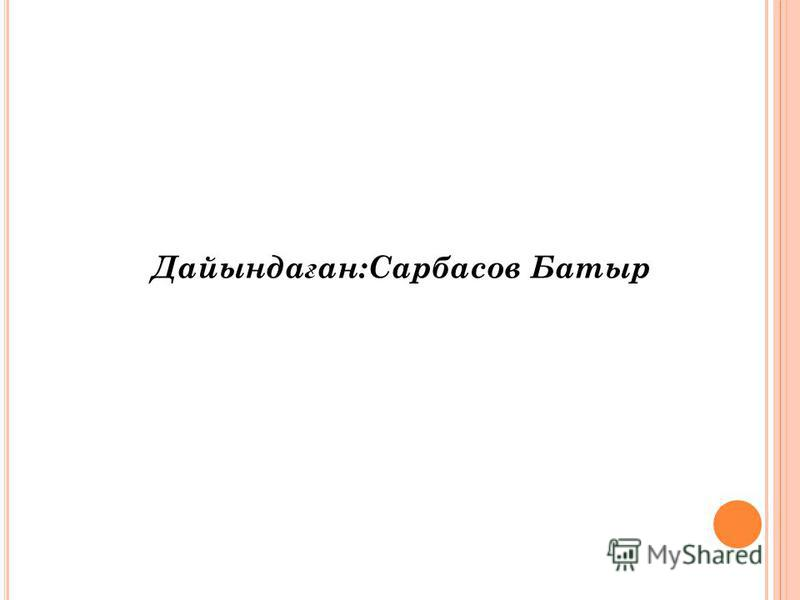 Дайында ғ ан:Сарбасов Батыр