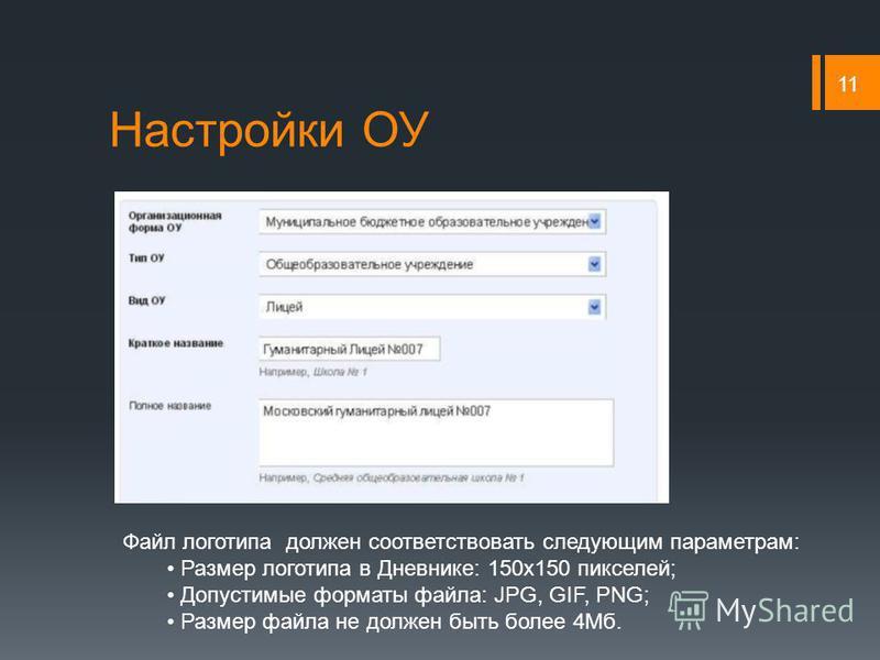 Настройки ОУ 11 Файл логотипа должен соответствовать следующим параметрам: Размер логотипа в Дневнике: 150 х 150 пикселей; Допустимые форматы файла: JPG, GIF, PNG; Размер файла не должен быть более 4Мб.