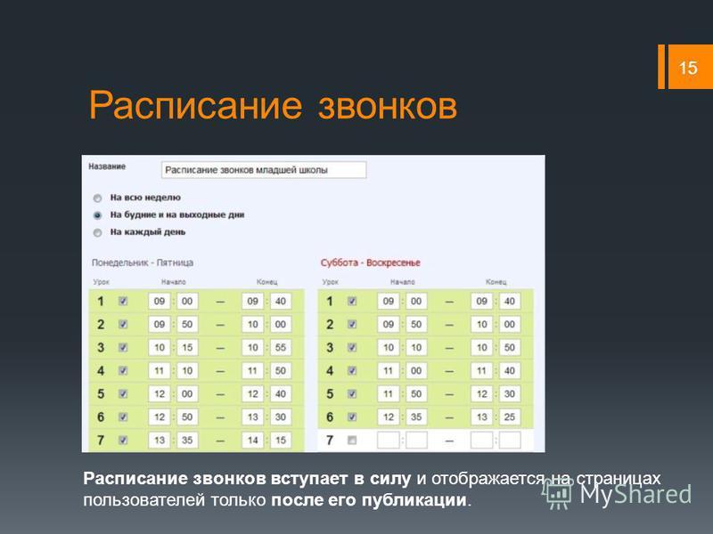 Расписание звонков 15 Расписание звонков вступает в силу и отображается на страницах пользователей только после его публикации.