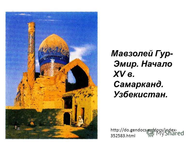 Мавзолей Гур- Эмир. Начало XV в. Самарканд. Узбекистан. http://do.gendocs.ru/docs/index- 352583.html
