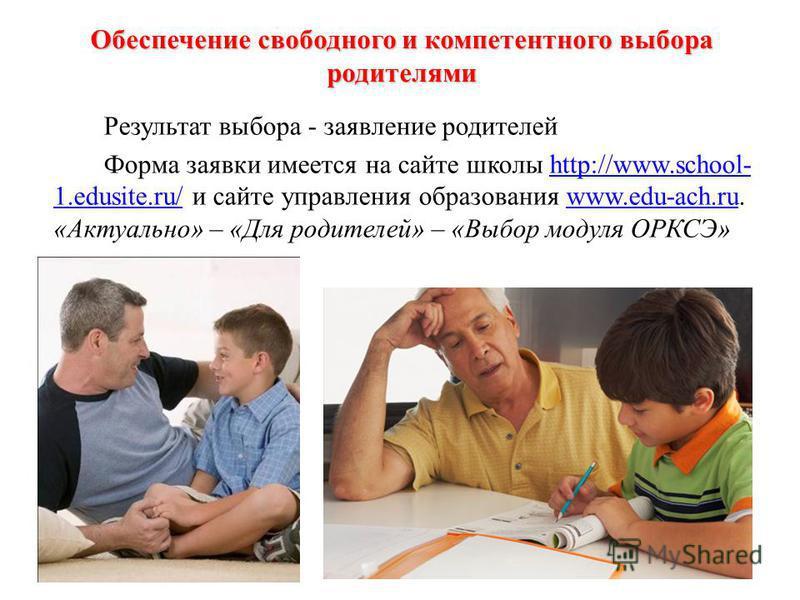 Обеспечение свободного и компетентного выбора родителями Результат выбора - заявление родителей Форма заявки имеется на сайте школы http://www.school- 1.edusite.ru/ и сайте управления образования www.edu-ach.ru. «Актуально» – «Для родителей» – «Выбор