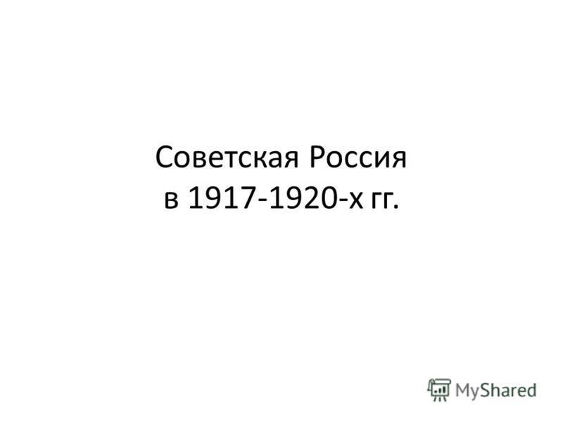 Советская Россия в 1917-1920-х гг.