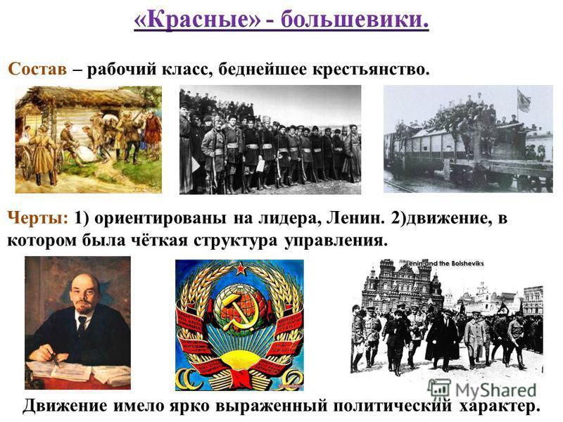 Состав – рабочий класс, беднейшее крестьянство. Черты: 1) ориентированы на лидера, Ленин. 2)движение, в котором была чёткая структура управления. Движение имело ярко выраженный политический характер.