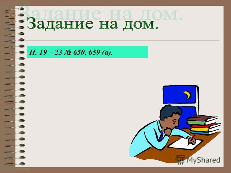 П. 19 – 23 650, 659 (а).