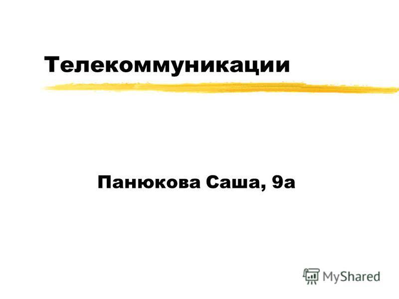 Телекоммуникации Панюкова Саша, 9 а