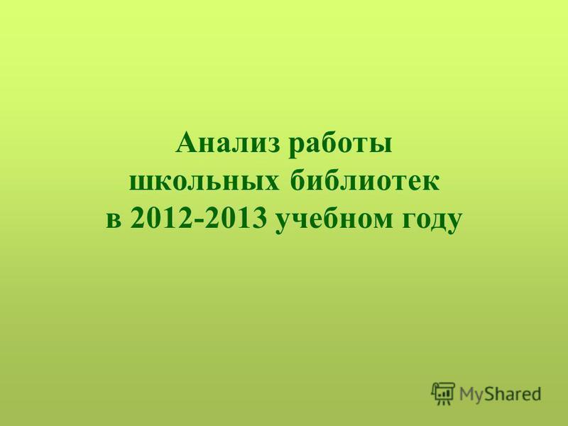 Анализ работы школьных библиотек в 2012-2013 учебном году
