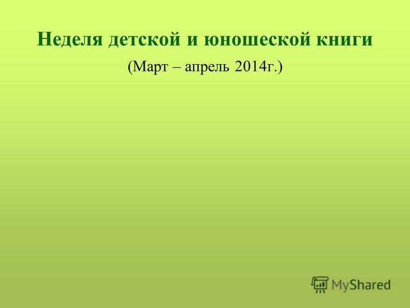 Неделя детской и юношеской книги (Март – апрель 2014 г.)