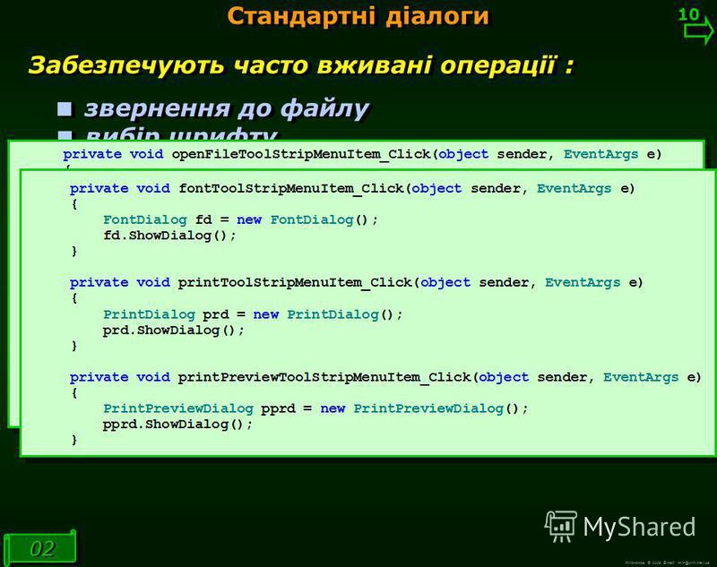 М.Кононов © 2009 E-mail: mvk@univ.kiev.ua Стандартні діалоги 9 9