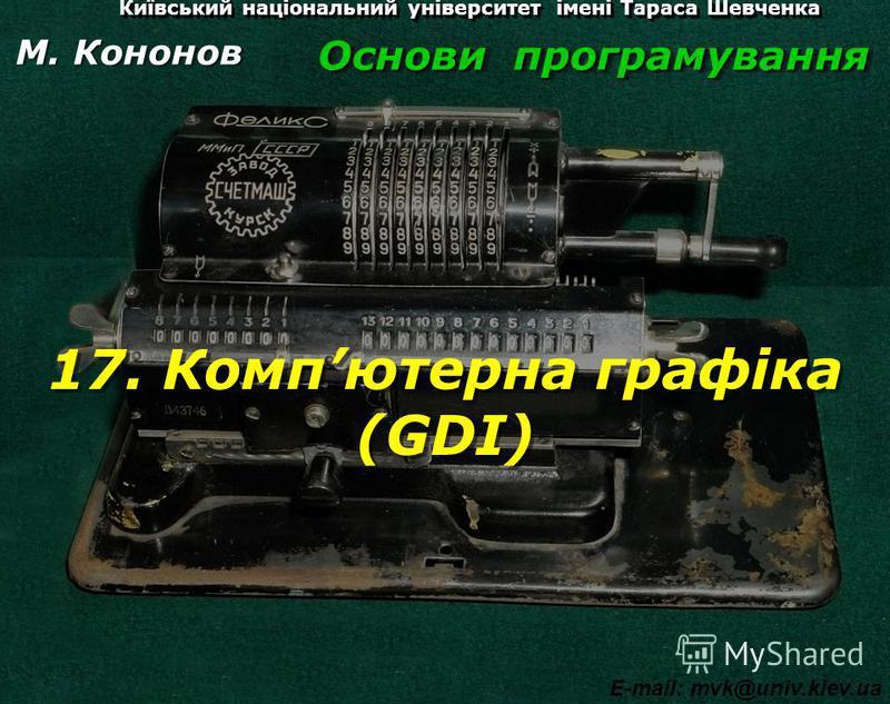 М.Кононов © 2009 E-mail: mvk@univ.kiev.ua Забезпечують часто вживані операції : звернення до файлу Стандартні діалоги 10 0202 0202 вибір шрифту вибір кольору забезпечення підтримки друку