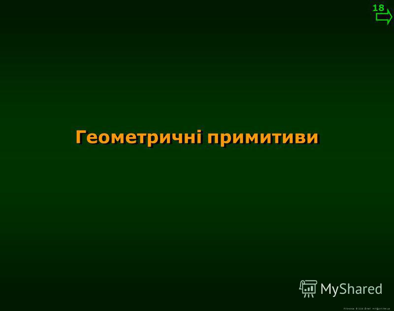 М.Кононов © 2009 E-mail: mvk@univ.kiev.ua Базові принципи 17 Система координат x x y y