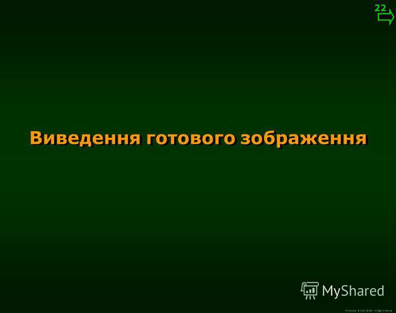 М.Кононов © 2009 E-mail: mvk@univ.kiev.ua Геометричні примитиви 21 03-0