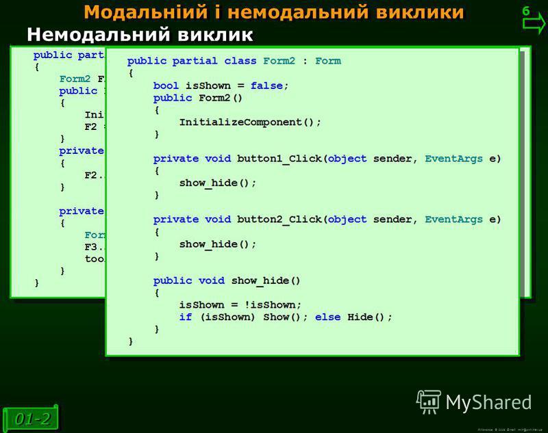 М.Кононов © 2009 E-mail: mvk@univ.kiev.ua Модальний виклик Модальніий і немодальний виклики 5 5 01-1