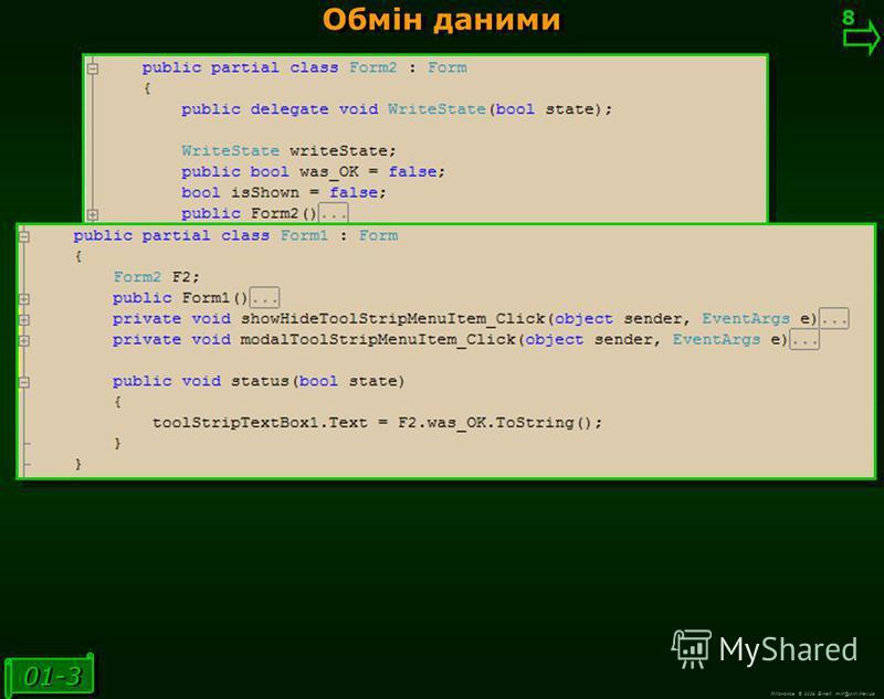 М.Кононов © 2009 E-mail: mvk@univ.kiev.ua Обмін даними 7 7