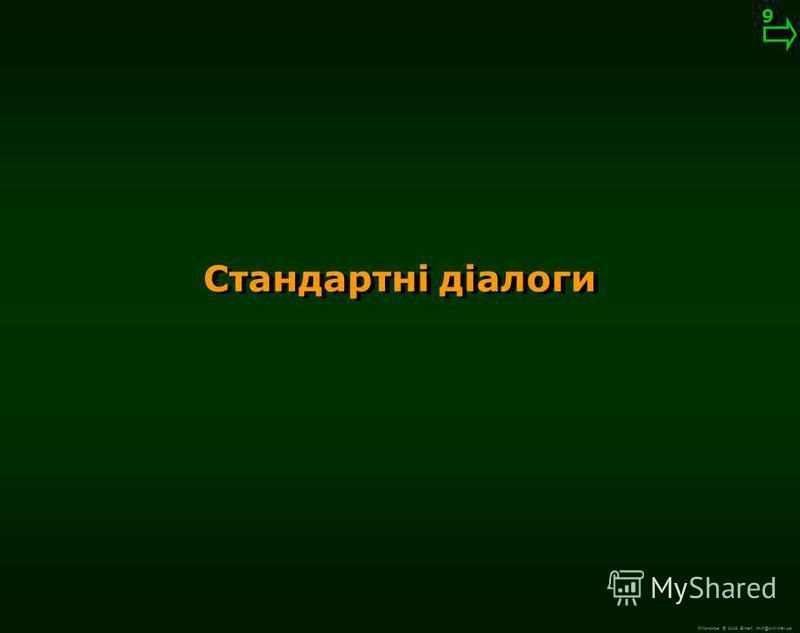 М.Кононов © 2009 E-mail: mvk@univ.kiev.ua Обмін даними 8 8 01-3