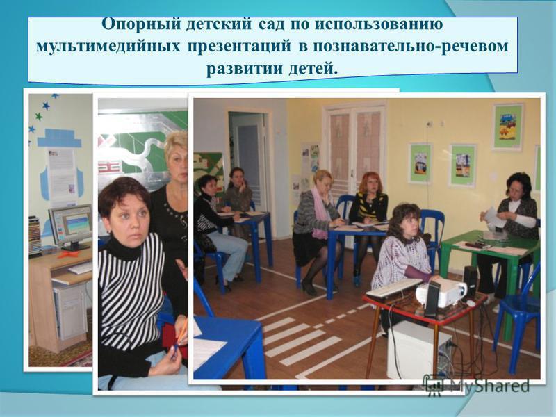 Опорный детский сад по использованию мультимедийных презентаций в познавательно-речевом развитии детей.