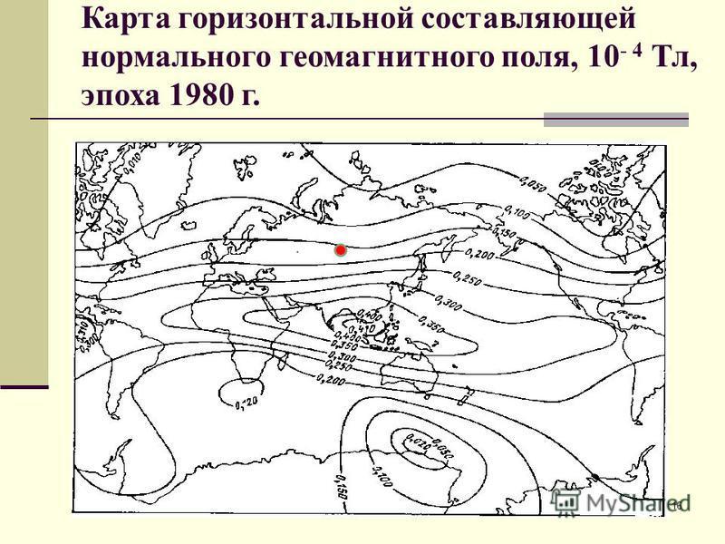 16 Карта горизонтальной составляющей нормального геомагнитного поля, 10 - 4 Тл, эпоха 1980 г.
