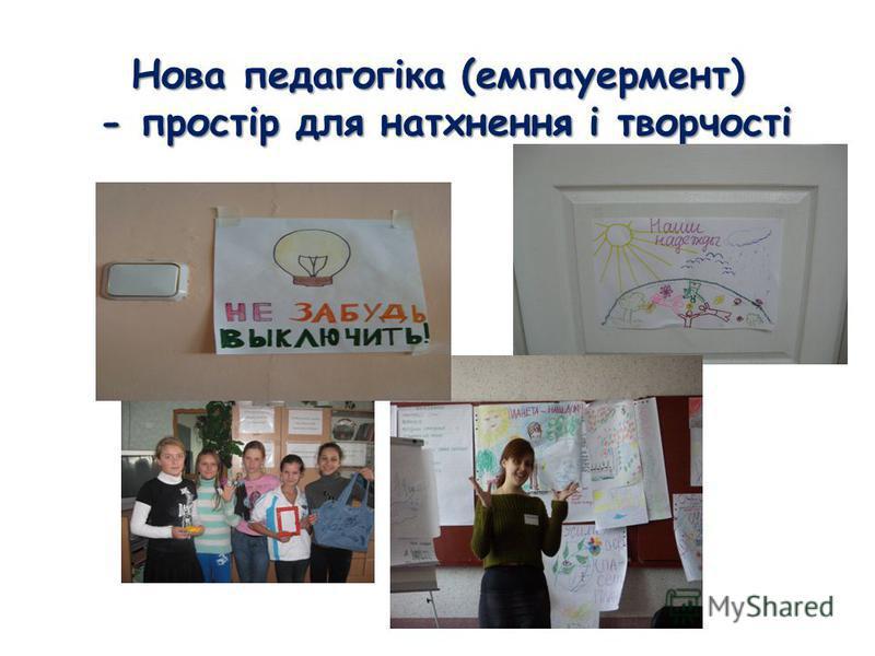 Нова педагогіка (емпауермент) - простір для натхнення і творчості