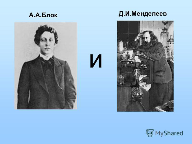 Д.И.Менделеев А.А.Блок и