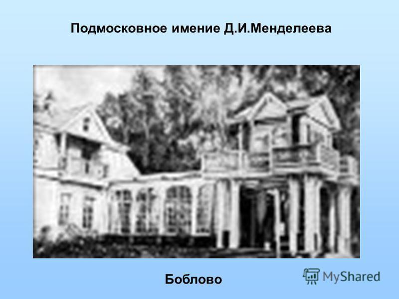 Подмосковное имение Д.И.Менделеева Боблово