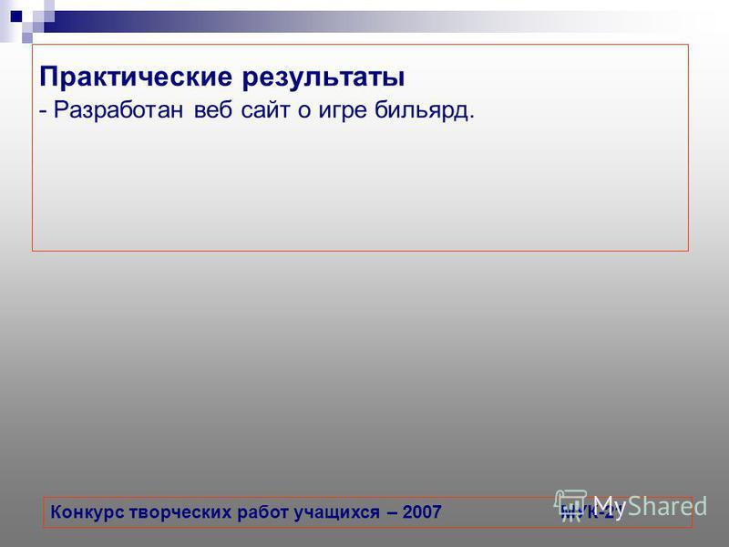 Практические результаты - Разработан веб сайт о игре бильярд. Конкурс творческих работ учащихся – 2007МУК-21