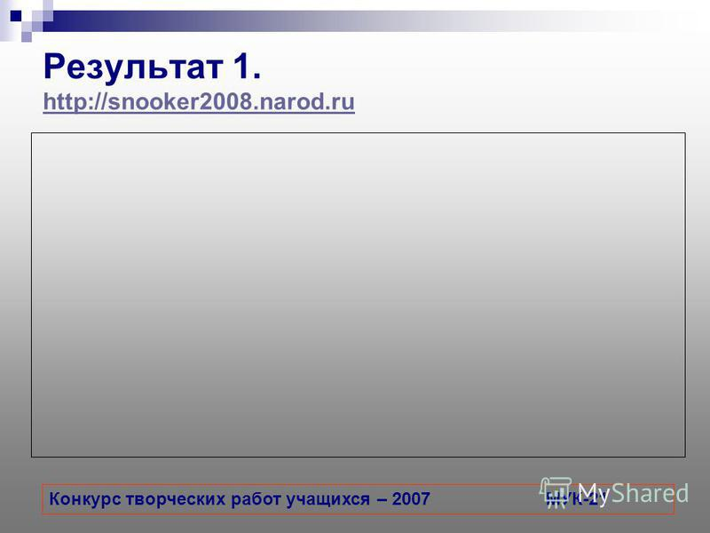 Результат 1. http://snooker2008.narod.ru http://snooker2008.narod.ru Конкурс творческих работ учащихся – 2007МУК-21