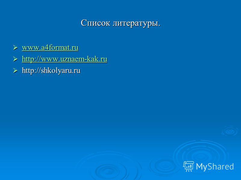 Список литературы. www.a4format.ru www.a4format.ru www.a4format.ru www.a4format.ru http://www.uznaem-kak.ru http://www.uznaem-kak.ru http://www.uznaem-kak.ru http://shkolyaru.ru http://shkolyaru.ru