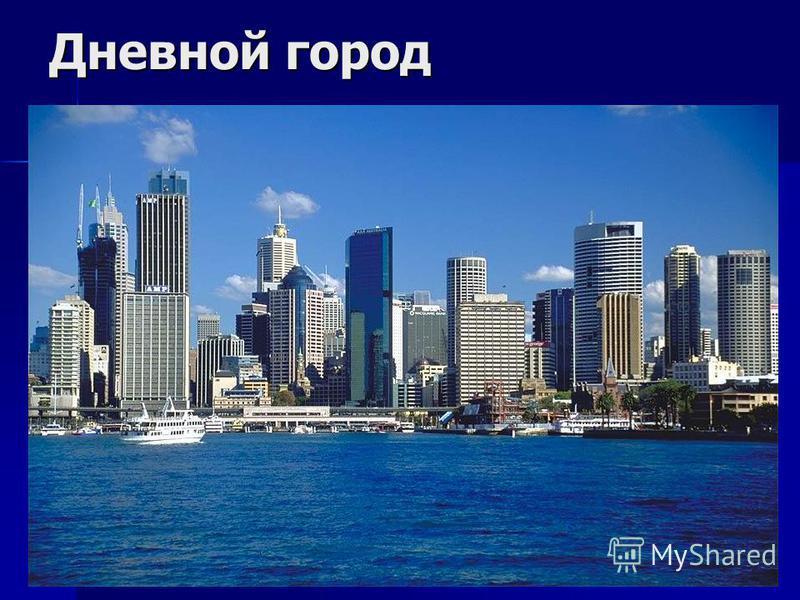 Дневной город
