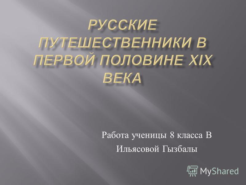 Работа ученицы 8 класса В Ильясовой Гызбалы